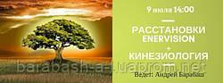 9 июля 14:00. Киев. Расстановки Enervision + кинезиология!