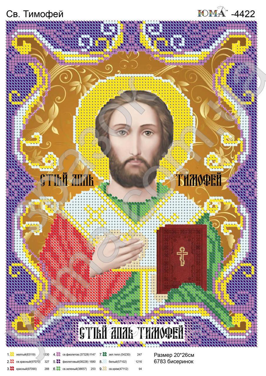Схема для вышивки бисером Св. Тимофей