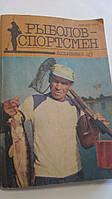 Рыболов-спортсмен. Выпуск 49