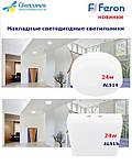 Накладные светодиодные светильники Feron серия AL514, AL515