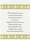 Открытка-вкладыш в Новогодний подарок Дед Мороз, 103х146 мм, фото 2
