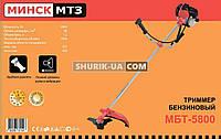 Бензокоса МИНСК 5800 (1 нож; 1 бабина) SVT