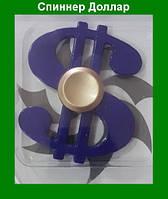 Спиннер Доллар,игрушка антистресс Fidget Spinner!Акция