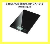 Весы ACS 5Kg/0.1gr CK 1912 кухонные!Акция