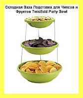 Складная Ваза Подставка для Чипсов и Фруктов Twistfold Party Bowl