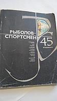 Рыболов-спортсмен. Выпуск 45