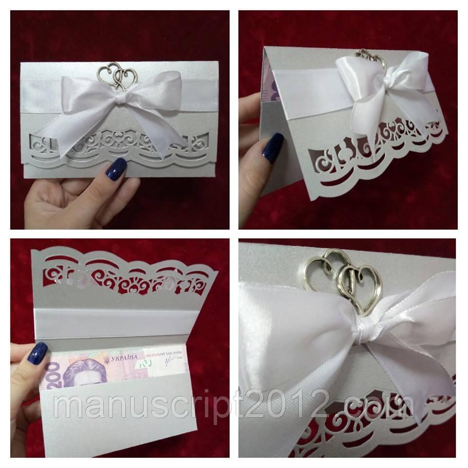 """Открытка-конверт для денег """"Ажур"""""""