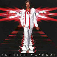 DVD-диск Дмитрий Маликов – Pianomaniя