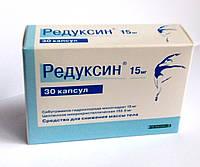 Редуксин 30 капс 15мг средство для похудения Киев (аптека) Украина