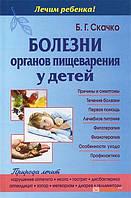 Борис Скачко Болезни органов пищеварения