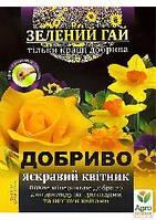 """Минеральное Удобрение """"Яркий цветник"""" ТМ """"Зеленый гай"""" 500г"""