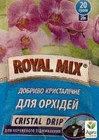 """Удобрение кристаллическое """"Для орхидей"""" ТМ """"ROYAL MIX"""" 20г"""