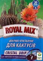 """Удобрение кристаллическое """"Для кактусов"""" ТМ """"ROYAL MIX"""" 20г"""