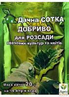 """Удобрение для """"Дачная сотка для Рассады овощных культур и цветов"""" ТМ """"Новоферт"""" 20г"""