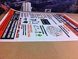 Друк на банерній тканині / банері, фото 6
