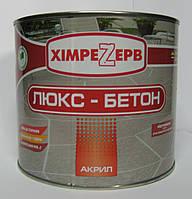 Краска для бетонных полов «ЛЮКС-БЕТОН» (2,7кг) БЕЛАЯ