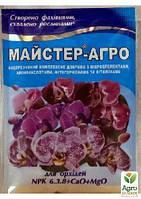 """Минеральное удобрение для орхидей """"Мастер-Агро"""" NPK 6.3.8+CaO+MgO ТМ """"Valagro"""" 25г"""