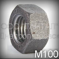 Гайка М100 ГОСТ 10605-94 (DIN 934)
