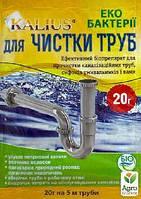 "Биопрепарат для прочистки труб ТМ ""Kalius"" 20г"