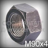 Гайка М90х4 ГОСТ 10605-94 (DIN 934,  ISO 4032, ISO 8673)