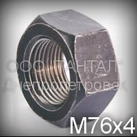 Гайка М76х4 ГОСТ 10605-94 (DIN 934,  ISO 4032, ISO 8673)