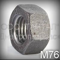 Гайка М76 ГОСТ 10605-94 (DIN 934,  ISO 4032, ISO 8673)