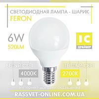 "Светодиодная LED лампа ""шарик"" Feron LB-745 6W Е14 G45 2700K-4000K (в настольную лампу, бра) 520Lm"