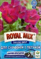 """Удобрение кристаллическое  """"Для сурфиний и петуний"""" ТМ """"ROYAL MIX"""" 20г"""