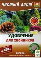 """Минеральное Удобрение """"Для хвойников"""" ТМ """"Чистый лист"""" 300г"""