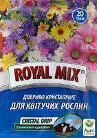 "Удобрение кристаллическое ""Для цветущих растений"" ТМ ""Royal Mix"" 20г"