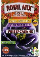 """Минеральное удобрение """"Обильное цветение"""" ТМ """"Royal Mix"""" (Коробка) 1кг"""