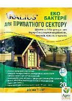 """Биопрепарат для выгребных ям, септиков, уличных туалетов ТМ """"Kalius"""" 20г"""