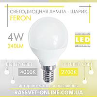 """Светодиодная LED лампа """"шарик"""" Feron LB-380 4W Е14 G45 2700K-4000K (в бра, для подсветки) 340Lm"""