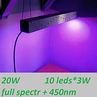Светодиодный светильник для растений, 20 Вт, Full Spectr + 450 нм
