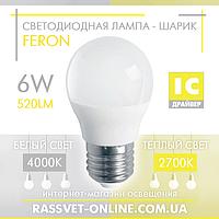 "Светодиодная LED лампа ""шарик"" Feron LB-745 6W Е27 G45 2700K-4000K (в настольную лампу, бра) 520Lm"