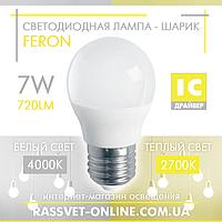 "Светодиодная LED лампа ""шарик"" Feron LB-195 7W SAFFIT Е27 G45 2700K-4000K (в люстру, бра, торшер) 720Lm"