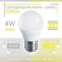 """Светодиодная LED лампа """"шарик"""" Feron LB-380 4W Е27 G45 2700K-4000K (в бра, для подсветки) 340Lm"""