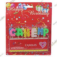 """Свечи на торт """"С Днем Рождения"""", восковые"""