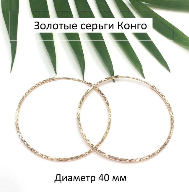 Золотые серьги кольца картинка