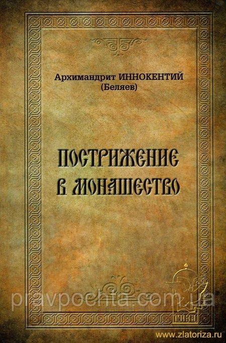 Пострижение в монашество. Архимандрит Иннокентий (Беляев)