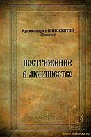 Пострижение в монашество. Архимандрит Иннокентий (Беляев), фото 1