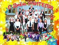 Праздничный плакат