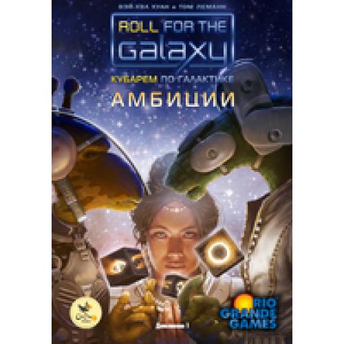 Настольная игра Кубарем по галактике: Амбиции (Roll for the Galaxy: Ambition) рус