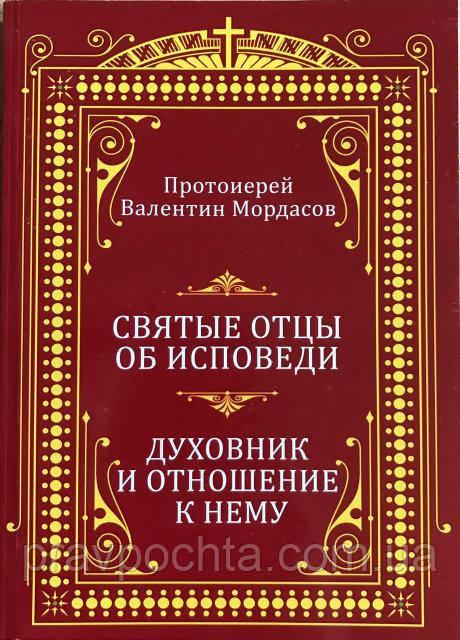 Святые Отцы об исповеди. Протоиерей Валентин Мордасов