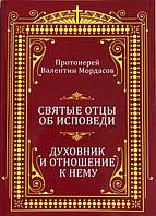 Святые Отцы об исповеди. Протоиерей Валентин Мордасов, фото 1
