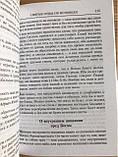 Святые Отцы об исповеди. Протоиерей Валентин Мордасов, фото 3