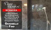 Итальянская декоративная известковая венецианская штукатурка  Grassello Fino 7,5кг