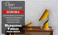Итальнская известковая декоративная штукатурка MARMORINO FIRENZE PASTA MEDIA 20кг
