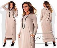 Женское платье большого размера длинное с длинным рукавом и карманами по низу с застежкой молнией трикотаж Н