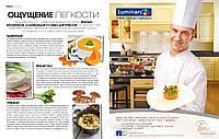 Рекламные кампании  в прессе Украины и в СМИ Европы От оригинал макета до прессотчета!!